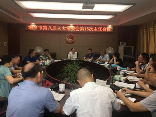 湘乡市第八届人大常委会第15次主任会议现场_副本.jpg