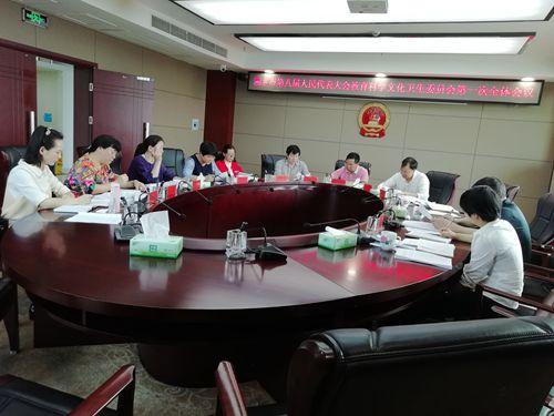 湘乡市第八届人大教科文卫委第一次全体会议现场_副本.jpg